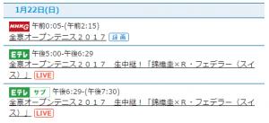 全豪オープン2017-錦織vsフェデラー-NHK放送予定-画像
